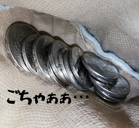 財布の中の硬貨