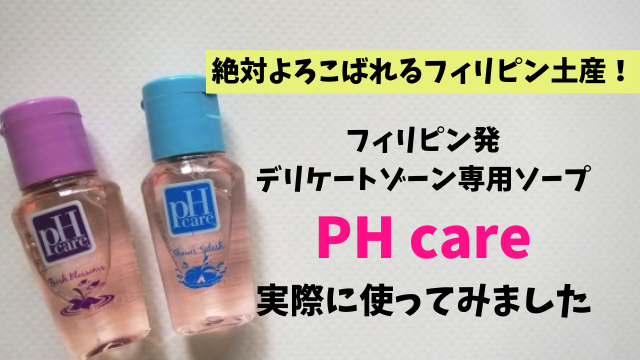 PH care フィリピン お土産