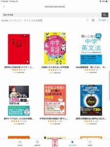 Kindle 英語テキスト