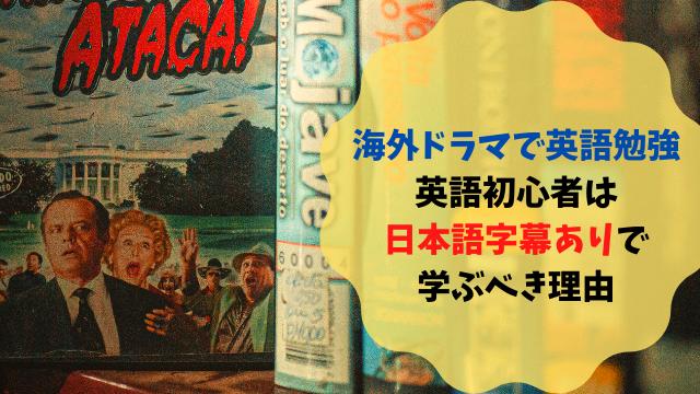 海外ドラマで英語勉強 英語初心者は 日本語字幕付きで 学ぶべき理由