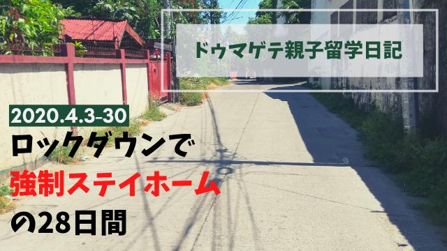 ドゥマゲテ親子留学日記 ブログ