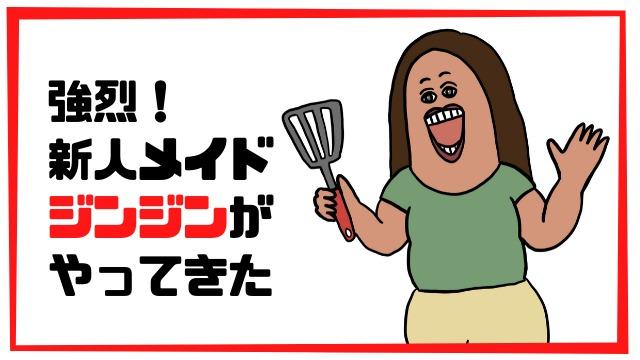 フィリピンメイド事情 新人メイドジンジン