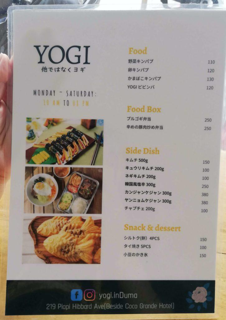 ドゥマゲテ 韓国料理 YOGI メニュー