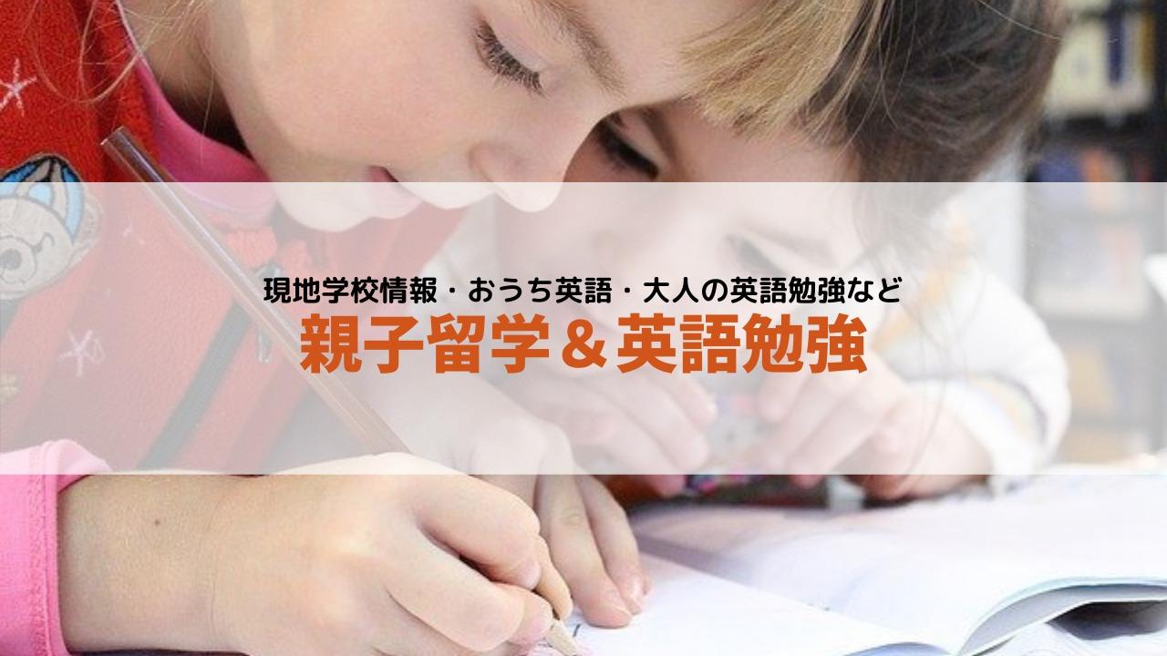 ドゥマゲテ親子留学・大人の英語勉強 (1)