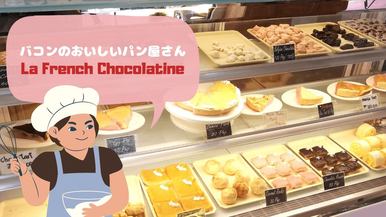 La French Chocolatine ドゥマゲテ バコン パン屋